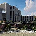 رشته های دانشگاه غیرانتفاعی شیراز 99