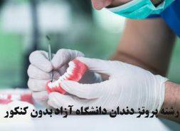 رشته پروتز دندان دانشگاه آزاد بدون کنکور