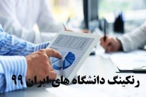 رنکینگ دانشگاه های ایران 99