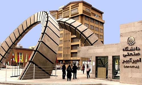 لیست دانشگاه های بدون کنکور تهران