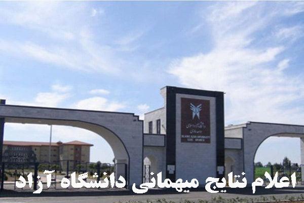 اعلام نتایج میهمانی دانشگاه آزاد