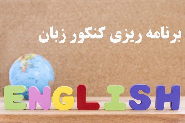برنامه ریزی کنکور زبان