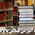 بسته آموزشی لیسانس به پزشکی