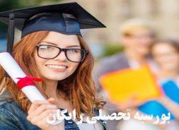 بورسیه تحصیلی رایگان