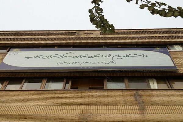 رشته دانشگاه پیام نور تهران جنوب