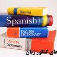 رشته های کنکور زبان