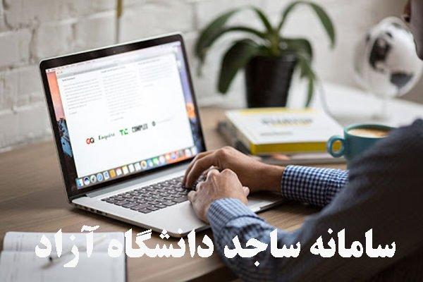 سامانه ساجد دانشگاه آزاد