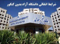 شرایط انتقالی دانشگاه آزاد بدون کنکور