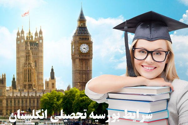 شرایط بورسیه تحصیلی انگلستان