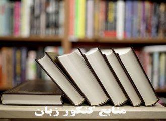 منابع کنکور زبان