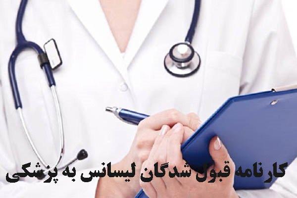 کارنامه قبول شدگان لیسانس به پزشکی