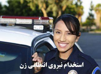 استخدام نیروی انتظامی زن