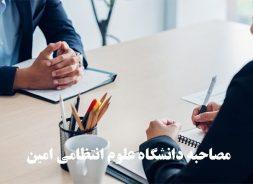 مصاحبه دانشگاه علوم انتظامی امین
