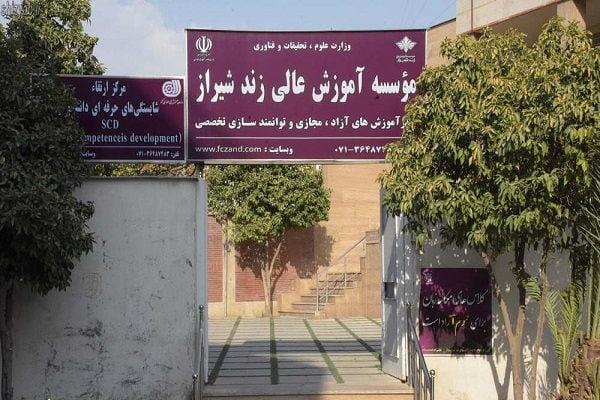 موسسه-غیرانتفاعی-زند-شیراز