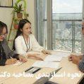 نحوه امتیازبندی مصاحبه دکتری