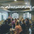 کلاسهای آمادگی کارشناسی ارشد فراگیر پیام نور