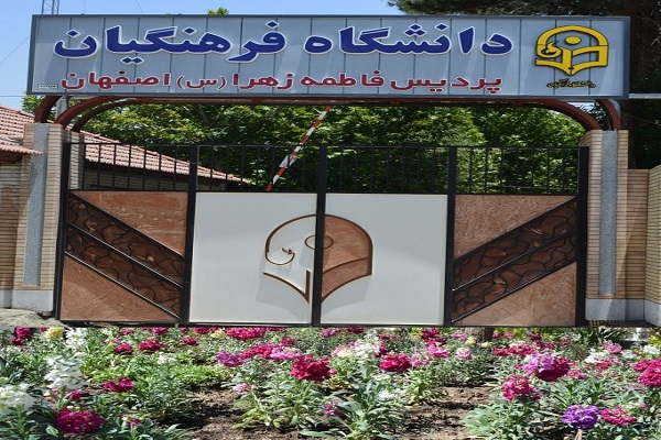 رشته های دانشگاه فرهنگیان اصفهان 99-1400