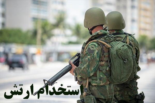 استخدام ارتش