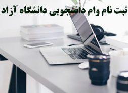 ثبت نام وام دانشجویی دانشگاه آزاد