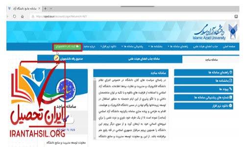 ثبت نام وام دانشجویی ساجد