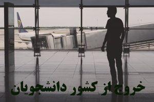 خروج از کشور دانشجویان