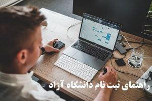 راهنمای ثبت نام دانشگاه آزاد