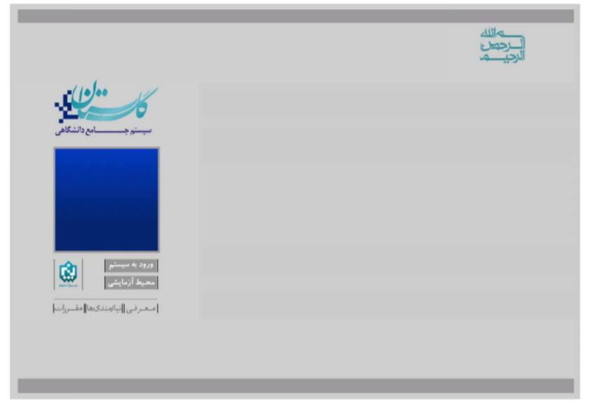 راهنمای سامانه گلستان دانشگاه فرهنگیان