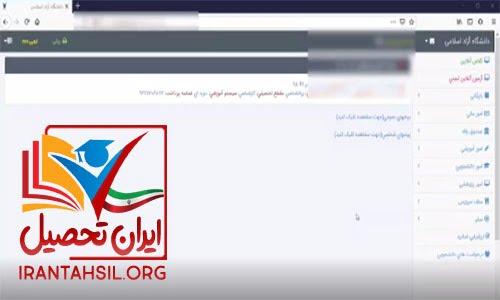 سامانه امتحانات آنلاین دانشگاه آزاد