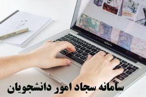 سامانه سجاد امور دانشجویان