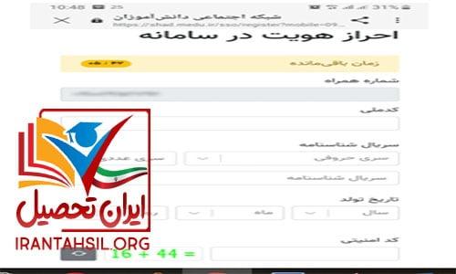 درج اطلاعات در shad.medu.ir