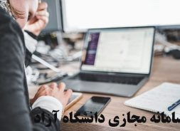 سامانه مجازی دانشگاه آزاد