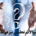 سوالات تحلیلی تیزهوشان