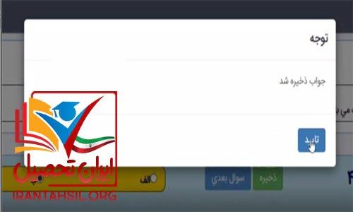 شرکت در آزمون های آنلاین