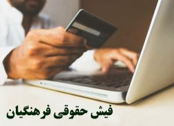 فیش حقوقی فرهنگیان