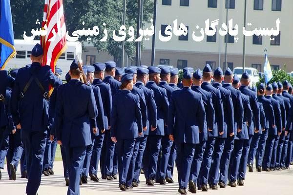 لیست پادگان های نیروی زمینی ارتش