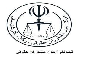 مشاوره قبولی در آزمون مشاوران حقوقی