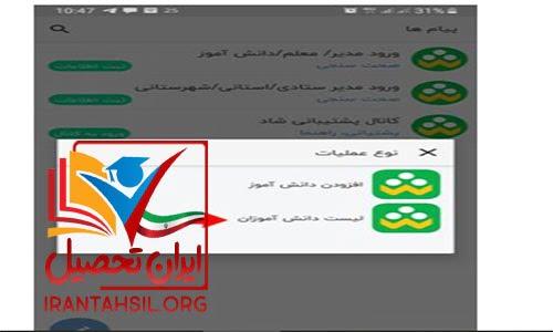 ثبت نام در shad.medu.ir