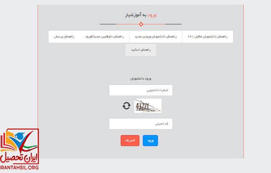 نحوه انتخاب واحد دانشگاه آزاد اسلامی