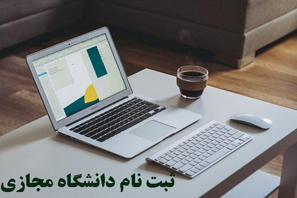 ثبت نام دانشگاه مجازی
