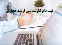 ثبت نام کارشناسی ارشد مجازی
