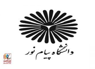 دفترچه انتخاب رشته دانشگاه پیام نور با کنکور