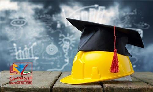 رشته های جدید دانشگاهی دنیا