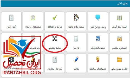 سایت انتخاب رشته نهم آموزش و پرورش
