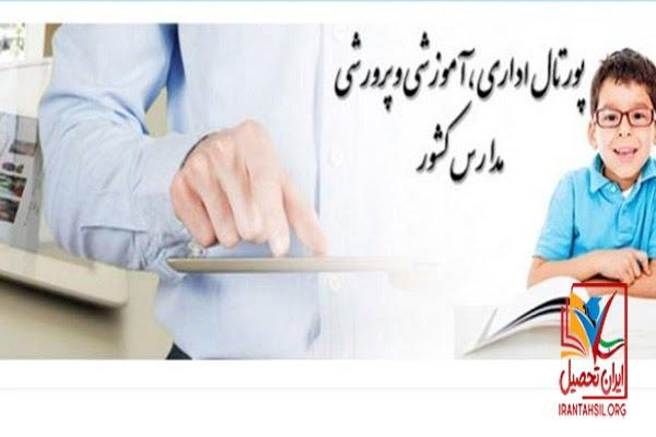 سایت همگام کارنامه دانش آموزان