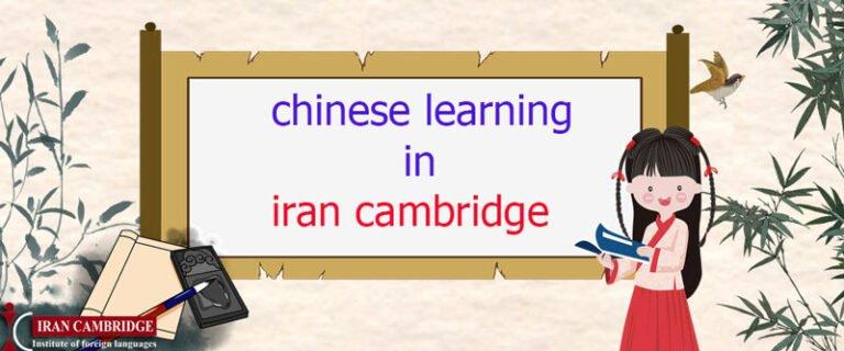 مکالمه چینی برای سفر