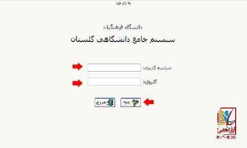 ورود و انتخاب واحد در گلستان دانشگاه فرهنگیان