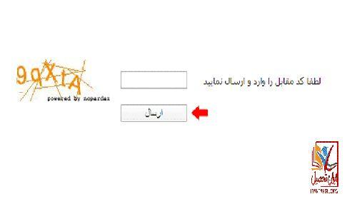 ثبت نام غیرحضوری سامانه گلستان دانشگاه فرهنگیان