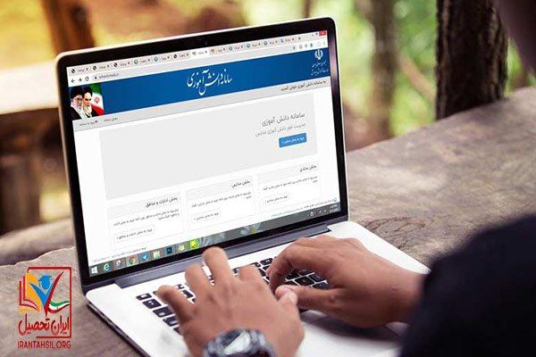 ثبت نام معلمان در سامانه سناد