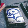 دریافت شماره دانشجویی دانشگاه فرهنگیان
