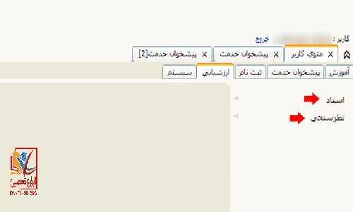 سامانه دانشگاه فرهنگیان